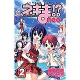 ネギま!? neo(2) (コミックボンボンコミックス)