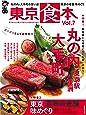 東京食本vol.7 (ぴあMOOK)