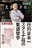 行列日本一 スタミナ苑の繁盛哲学 - うまいだけじゃない、売れ続けるための仕事の流儀 -