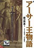 アーサー王物語 痛快 世界の冒険文学 (痛快 世界の冒険文学)