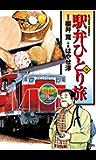 駅弁ひとり旅 : 10 (アクションコミックス)