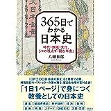 365日でわかる日本史 時代・地域・文化、3つの視点で「読む年表」
