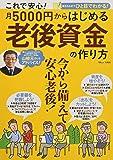 これで安心! 月5000円からはじめる老後資金の作り方 (TJMOOK)