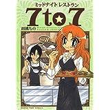 ミッドナイトレストラン 7to7 8巻 (まんがタイムコミックス)