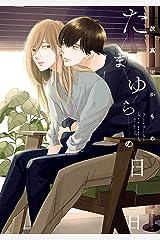 たまゆらの日日【電子特典付き】 (フルールコミックス) Kindle版