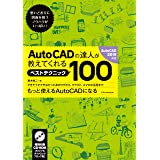 AutoCADの達人が教えてくれるベストテクニック100[AutoCAD2019対応]