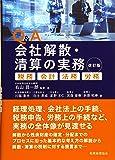 Q&A 会社解散・清算の実務〔改訂版〕: 税務・会計・法務・労務