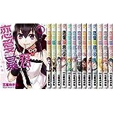恋愛暴君 コミック 全14巻セット