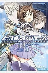 ノーブルウィッチーズ 第506統合戦闘航空団(3) (角川コミックス・エース) Kindle版