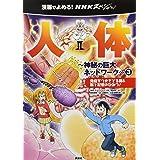 漫画でよめる! NHKスペシャル 人体-神秘の巨大ネットワーク-3 免疫をつかさどる腸&脳と記憶のひみつ! (漫画でよめる!NHKスペシャル人体)