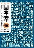 新装版 日本字フリースタイル・コンプリート:たのしい描き文字 2100