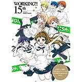 WORKING!! 15th 15周年で大感謝・全員大集合スペシャル!!! WEB版WORKING!!もあるよ (デジタル版ヤングガンガンコミックス)