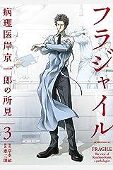 フラジャイル 病理医岸京一郎の所見(3) (アフタヌーンコミックス) Kindle版