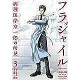 フラジャイル 病理医岸京一郎の所見(3) (アフタヌーンコミックス)