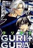 GURI+GURA (ビーボーイコミックスデラックス) (ビーボーイコミックスDX)