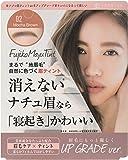 Fujiko(フジコ) フジコ 眉ティントSV02 モカブラウン 5g アイブロウ 5g