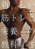 新しい筋トレと栄養の教科書 (池田書店)