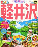 まっぷる 軽井沢'21 (マップルマガジン 甲信越 5)