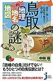 鳥取「地理・地名・地図」の謎 意外と知らない鳥取県の歴史を読み解く! (じっぴコンパクト新書)