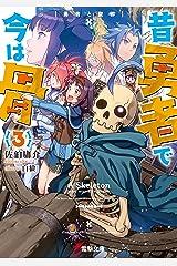 昔勇者で今は骨3 勇者と聖邪 (電撃文庫) Kindle版