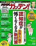 NHKガッテン!  2020年 04月号