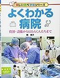 よくわかる病院 役割・設備からはたらく人たちまで (楽しい調べ学習シリーズ)