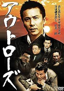 アウトローズ [DVD]
