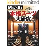 本格スーツ大研究 MEN'SEX特別編集