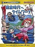 鎌倉時代へタイムワープ (歴史漫画タイムワープシリーズ 通史編6)