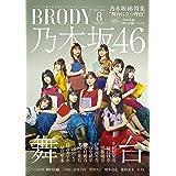 BRODY (ブロディ) 2021年8月号