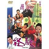 経験 [DVD]