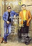 キネマ旬報 2019年9月上旬号 No.1818