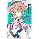 山田くんと7人の魔女(24) (週刊少年マガジンコミックス)
