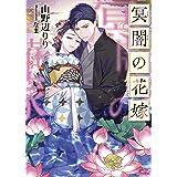 冥闇の花嫁 (ソーニャ文庫)