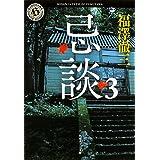 忌談 3 (角川ホラー文庫)