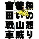 象の怒り 若い山賊 (ビームコミックス)