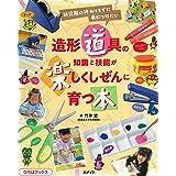 幼児期の終わりまでに身につけたい 造形道具の知識と技能が楽しくしぜんに育つ本 (ひろばブックス)