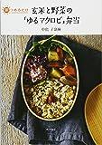 朝つめるだけ 玄米と野菜の「ゆるマクロビ」弁当