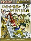ロボット世界のサバイバル2 (かがくるBOOK―科学漫画サバイバルシリーズ)