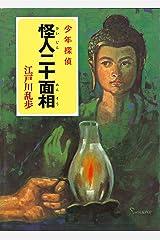 ([え]2-1)怪人二十面相 江戸川乱歩・少年探偵1 (ポプラ文庫クラシック) 文庫