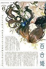 コミック百合姫 2021年6月号[雑誌] Kindle版