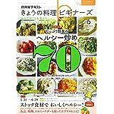 NHKきょうの料理ビギナーズ 2021年 06 月号 [雑誌]