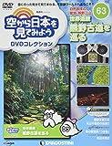 空から日本を見てみようDVD 63号 (世界遺産 熊野古道を巡る) [分冊百科] (DVD付) (空から日本を見てみようDVDコレクション)