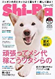 Shi-Ba【シーバ】 2018年 11 月号