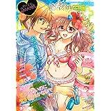 絶対恋愛Sweet 2021年7月号 (雑誌)