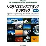 システムズエンジニアリングハンドブック 第4版