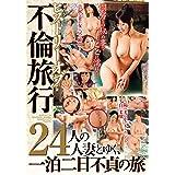 ヒストリーオブ不倫旅行 24人の人妻とゆく、一泊二日不貞の旅 [DVD]