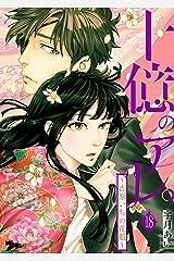 十億のアレ。~吉原いちの花魁~ 18 (ズズズキュン!) Kindle版