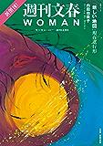 週刊文春WOMAN vol.1 2019正月号(文春ムック) (文春e-book)