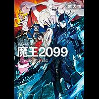 魔王2099 1.電子荒廃都市・新宿 (富士見ファンタジア文庫)